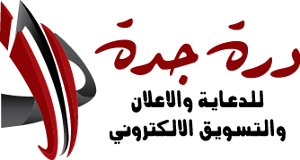 درة جدة للدعايا والإعلان – تصميم – تصميم هويات تجاريه – تصميم شعار – طباعة فى جده – كروت – مجلات – منيوهات