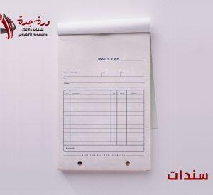 Free-Company-Retail-Invoice-Pad-Mockup-PSD-3